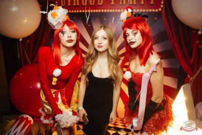 ВИА «Волга-Волга» и вечеринка «The circus», 9 ноября 2018 - Ресторан «Максимилианс» Екатеринбург - 14