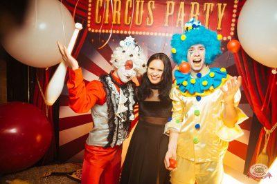 ВИА «Волга-Волга» и вечеринка «The circus», 9 ноября 2018 - Ресторан «Максимилианс» Екатеринбург - 16