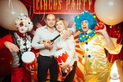 ВИА «Волга-Волга» и вечеринка «The circus», 9 ноября 2018 - Ресторан «Максимилианс» Екатеринбург - 18