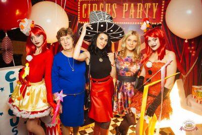 ВИА «Волга-Волга» и вечеринка «The circus», 9 ноября 2018 - Ресторан «Максимилианс» Екатеринбург - 2