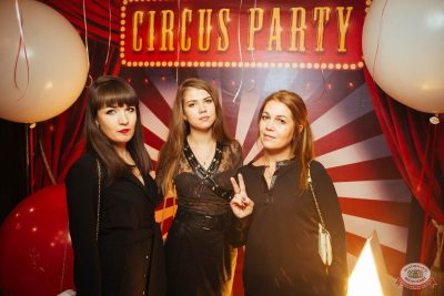 ВИА «Волга-Волга» и вечеринка «The circus», 9 ноября 2018 - Ресторан «Максимилианс» Екатеринбург - 9