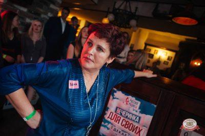 Вечеринка «Холостяки и холостячки», 17 ноября 2018 - Ресторан «Максимилианс» Екатеринбург - 0022