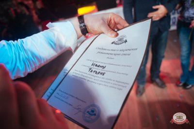 Вечеринка «Холостяки и холостячки», 17 ноября 2018 - Ресторан «Максимилианс» Екатеринбург - 0033