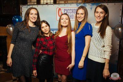 Вечеринка «Русского Радио» «Для своих», 1 декабря 2018 - Ресторан «Максимилианс» Екатеринбург - 10