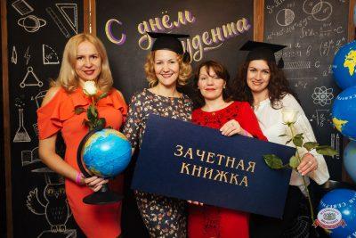 «Дыхание ночи»: Татьянин день студента, 25 января 2019 - Ресторан «Максимилианс» Екатеринбург - 0003