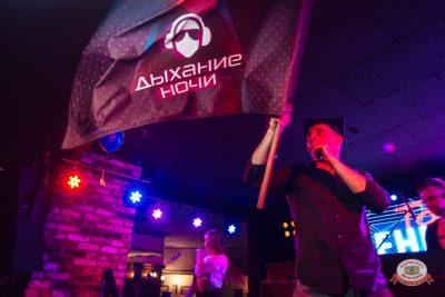 «Дыхание ночи»: Татьянин день студента, 25 января 2019 - Ресторан «Максимилианс» Екатеринбург - 0009