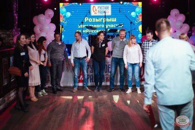Вечеринка «Русского Радио» «Для своих», 7 июня 2019 - Ресторан «Максимилианс» Екатеринбург - 29