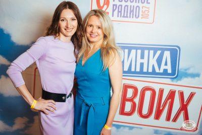 Вечеринка «Русского Радио» «Для своих», 7 июня 2019 - Ресторан «Максимилианс» Екатеринбург - 3