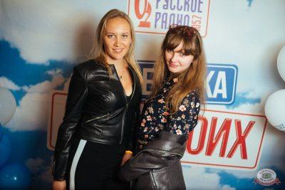 Вечеринка «Русского Радио» «Для своих», 7 июня 2019 - Ресторан «Максимилианс» Екатеринбург - 9