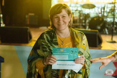 Финал акции «Билеты в лето», 5 сентября 2019 - Ресторан «Максимилианс» Екатеринбург - 16