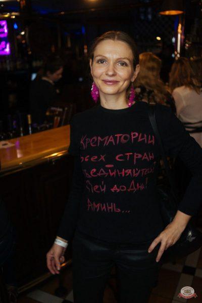 Группа «Крематорий», 16 октября 2019 - Ресторан «Максимилианс» Екатеринбург - 27