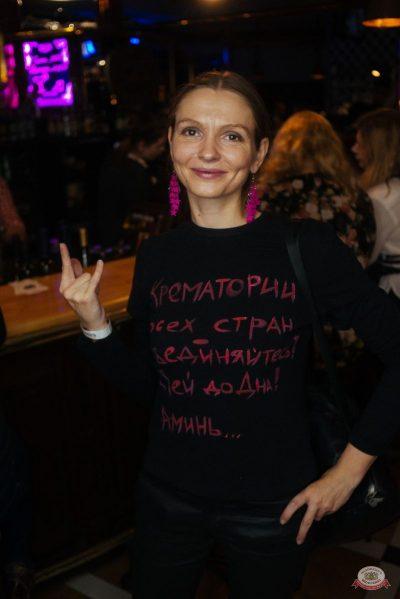 Группа «Крематорий», 16 октября 2019 - Ресторан «Максимилианс» Екатеринбург - 28
