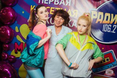 Вечеринка MEGADANCE от радио РАДИОЛА 106.2 FM, 23 ноября 2019 - Ресторан «Максимилианс» Екатеринбург - 14