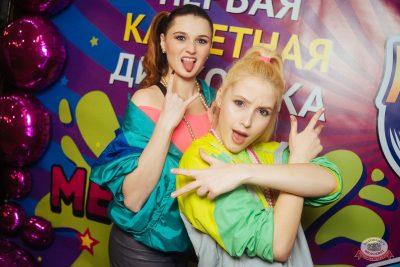 Вечеринка MEGADANCE от радио РАДИОЛА 106.2 FM, 23 ноября 2019 - Ресторан «Максимилианс» Екатеринбург - 5