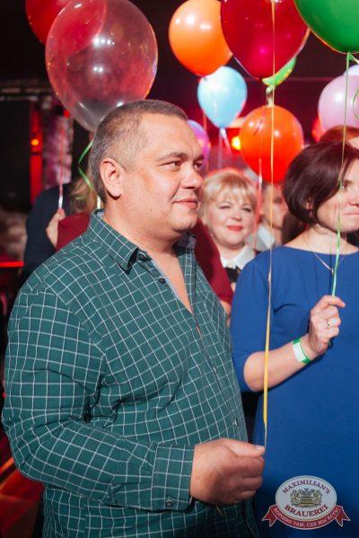 День именинника, 25 ноября 2017 - Ресторан «Максимилианс» Екатеринбург - 16