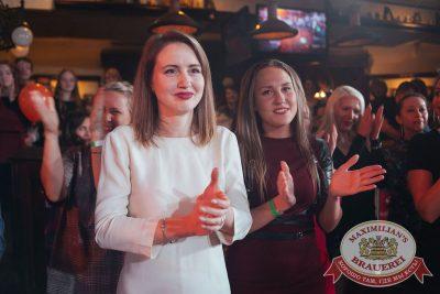 День именинника, 25 ноября 2017 - Ресторан «Максимилианс» Екатеринбург - 36