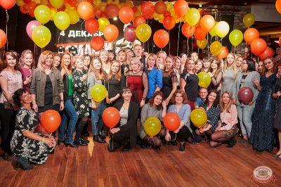 День именинника, 26 октября 2019 - Ресторан «Максимилианс» Екатеринбург - 19