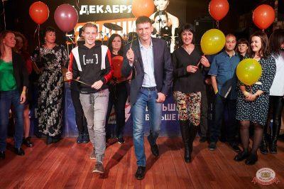 День именинника, 26 октября 2019 - Ресторан «Максимилианс» Екатеринбург - 21
