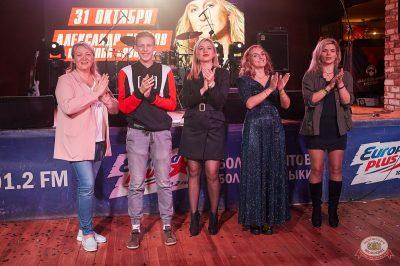 День именинника, 26 октября 2019 - Ресторан «Максимилианс» Екатеринбург - 37