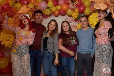 День именинника, 26 октября 2019 - Ресторан «Максимилианс» Екатеринбург - 4