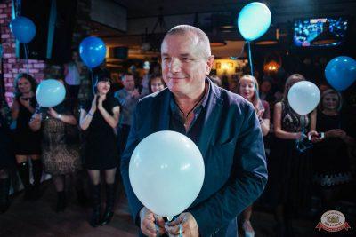 День именинника, 30 ноября 2018 - Ресторан «Максимилианс» Екатеринбург - 23