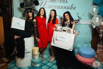 День именинника, 31 мая 2019 - Ресторан «Максимилианс» Екатеринбург - 7