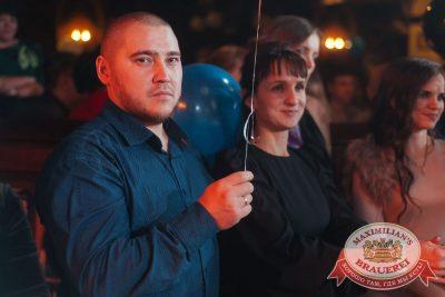 День именинника, 9 декабря 2017 - Ресторан «Максимилианс» Екатеринбург - 27