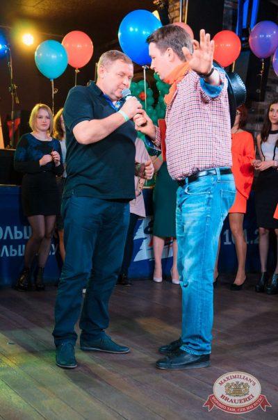 День именинника, 27 мая 2017 - Ресторан «Максимилианс» Екатеринбург - 10