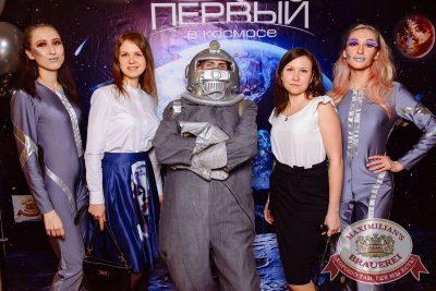 День космонавтики: удачная посадка!, 14 апреля 2017 - Ресторан «Максимилианс» Екатеринбург - 4