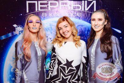 День космонавтики: удачная посадка!, 14 апреля 2017 - Ресторан «Максимилианс» Екатеринбург - 5