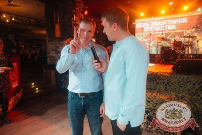 День защитника Отечества, 22 февраля 2018 - Ресторан «Максимилианс» Екатеринбург - 22