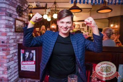 Конкурс «Super Dance Band-2017», 27 сентября 2017 - Ресторан «Максимилианс» Екатеринбург - 1