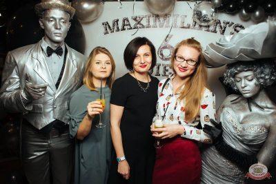 Концерт Dr. Alban! День рождения «Максимилианс»!, 5 декабря 2018. Часть 2 - Ресторан «Максимилианс» Екатеринбург - 11
