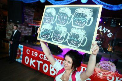 «Октоберфест»: «Мамульки Bend», 3 октября 2014 - Ресторан «Максимилианс» Екатеринбург - 03