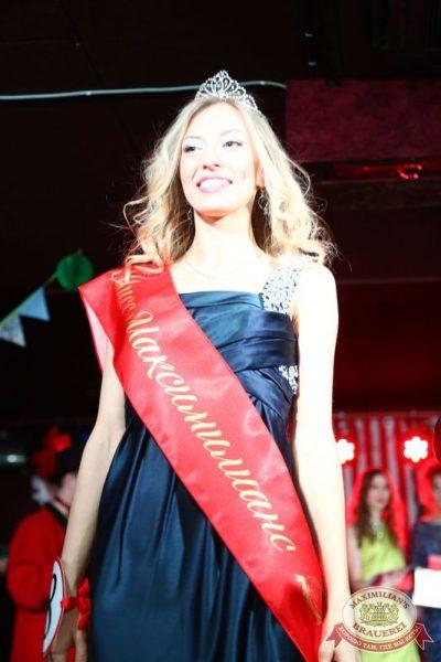 Финал конкурса «Мисс Максимилианс 2015», 2 апреля 2015 - Ресторан «Максимилианс» Екатеринбург - 01