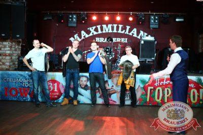 Мужские радости, 11 ноября 2014 - Ресторан «Максимилианс» Екатеринбург - 01