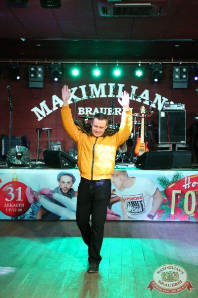 Мужские радости, 14 октября 2014 - Ресторан «Максимилианс» Екатеринбург - 10