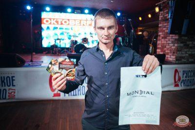 «Октоберфест-2018»: открытие. Выбор пивной столицы, 21 сентября 2018 - Ресторан «Максимилианс» Екатеринбург - 27