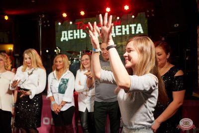 Татьянин день, 25 января 2020 - Ресторан «Максимилианс» Екатеринбург - 22