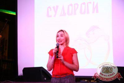 День святого Валентина, 13 февраля 2016 - Ресторан «Максимилианс» Екатеринбург - 13