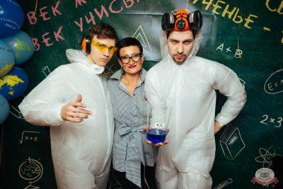Вечер встречи выпускников, 2 февраля 2019 - Ресторан «Максимилианс» Екатеринбург - 9