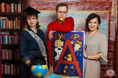 Вечер встречи выпускников, 31 января 2020 - Ресторан «Максимилианс» Екатеринбург - 1