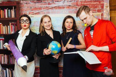 Вечер встречи выпускников, 31 января 2020 - Ресторан «Максимилианс» Екатеринбург - 2