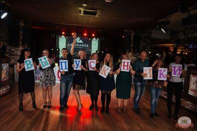 Вечер встречи выпускников, 31 января 2020 - Ресторан «Максимилианс» Екатеринбург - 35