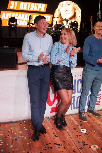 Вечеринка «Холостяки и холостячки», 12 октября 2019 - Ресторан «Максимилианс» Екатеринбург - 26