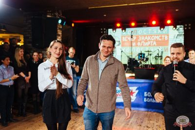 Вечеринка «Холостяки и холостячки», 8 февраля 2020 - Ресторан «Максимилианс» Екатеринбург - 37