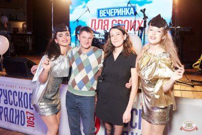 Вечеринка «Русского Радио» «Для своих», 11 октября 2019 - Ресторан «Максимилианс» Екатеринбург - 16