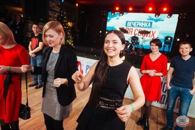 Вечеринка «Русского Радио» «Для своих», 11 января 2020 - Ресторан «Максимилианс» Екатеринбург - 26