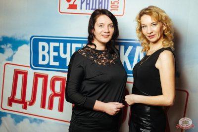 Вечеринка «Русского Радио» «Для своих», 11 января 2020 - Ресторан «Максимилианс» Екатеринбург - 4