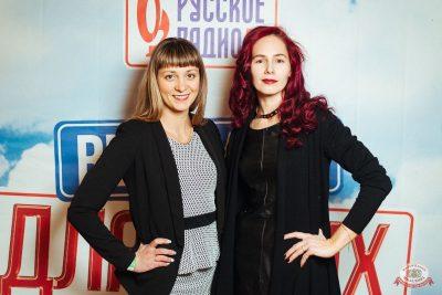 Вечеринка «Русского Радио» «Для своих», 11 января 2020 - Ресторан «Максимилианс» Екатеринбург - 6